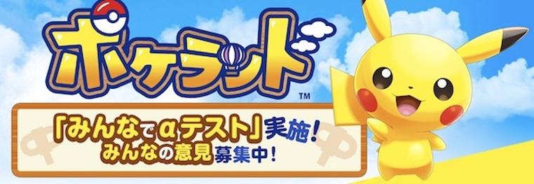 El nuevo juego movil de Pokemon se llama Pokeland.